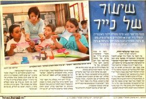 Yediot Ahronot Article 2 ctop